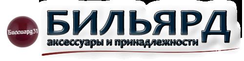 Компания Billiard31. +79511561323. Белгород, ул.Рабочая, д.14. Бильярдные столы и бильярдные принадлежности/аксессуары в Белгороде в наличии/под заказ.